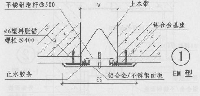外墙变形缝EM型图集做法