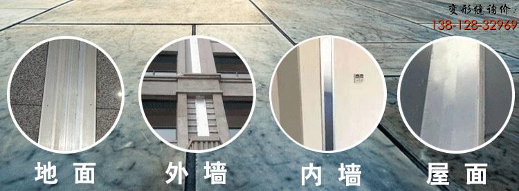 建筑变形缝验收