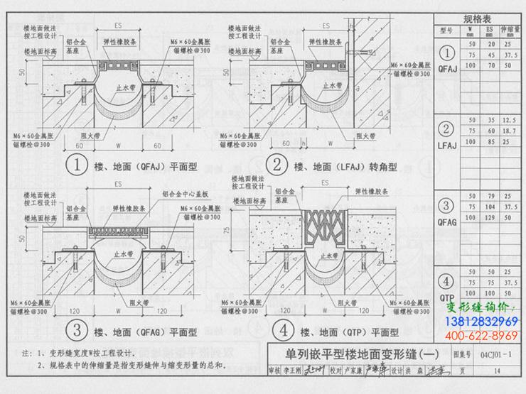 国标变形缝图集04CJ01-1第14页