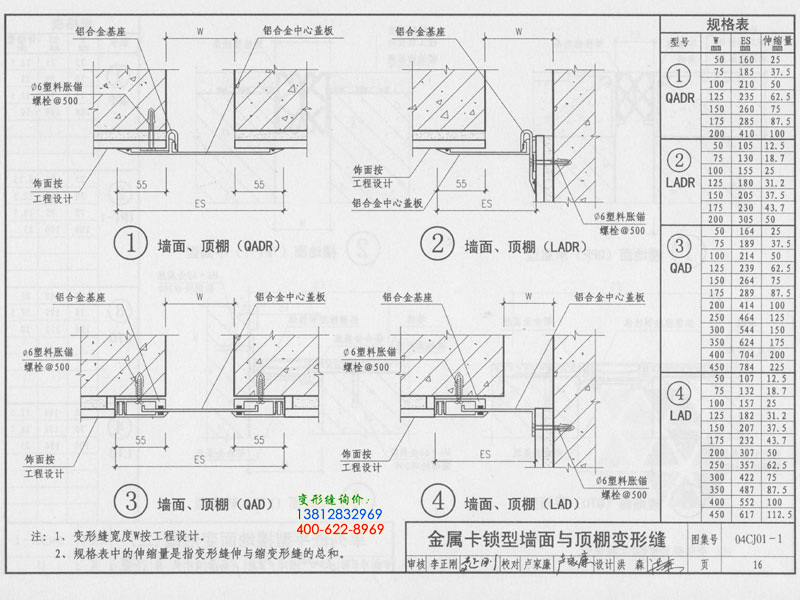 国标变形缝图集04CJ01-1第16页