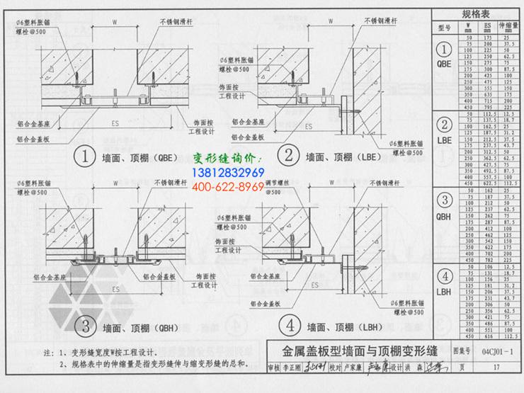国标变形缝图集04CJ01-1第17页