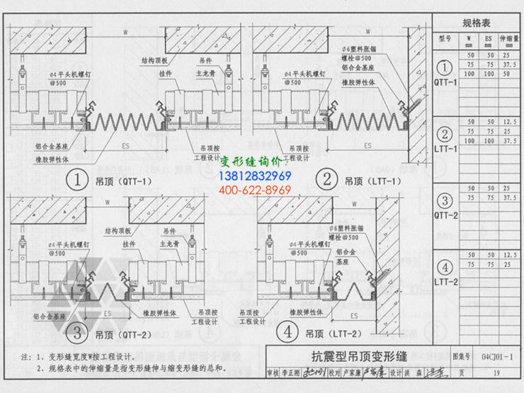 国标变形缝图集04CJ01-1第19页