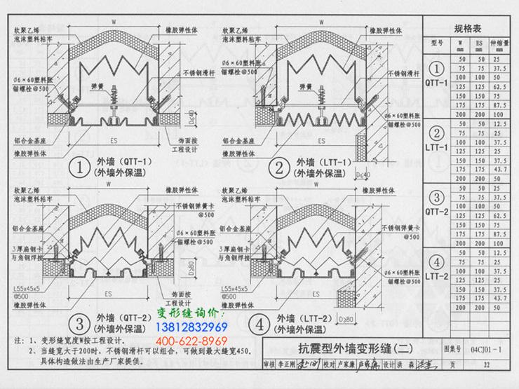 国标变形缝图集04CJ01-1第22页