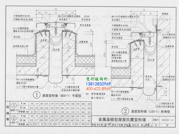 国标变形缝图集04CJ01-1第28页