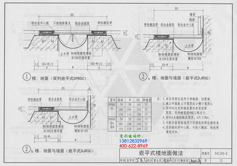 变形缝图集04cj01-2第12页