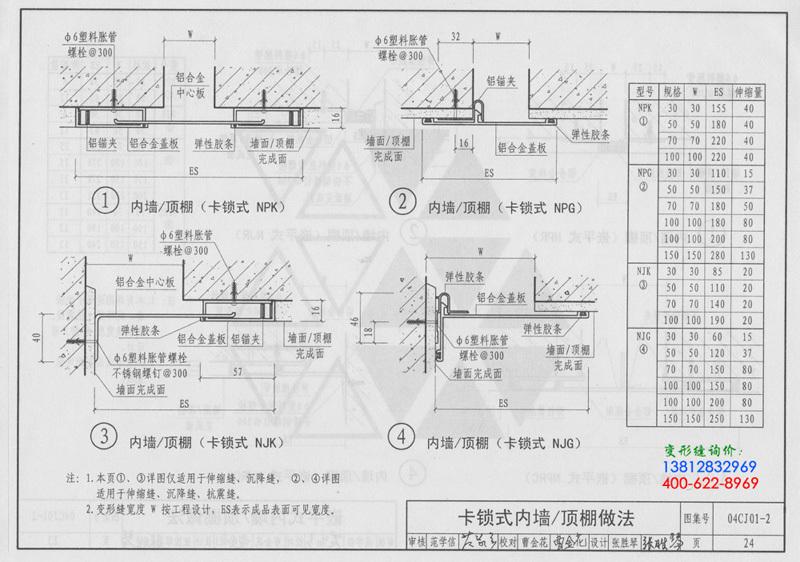 变形缝图集04cj01-2第24页