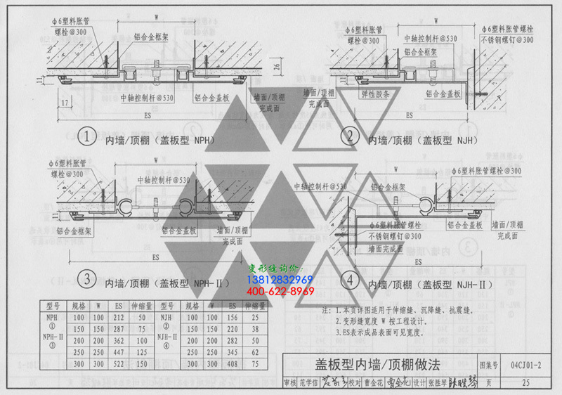 变形缝图集04cj01-2第25页