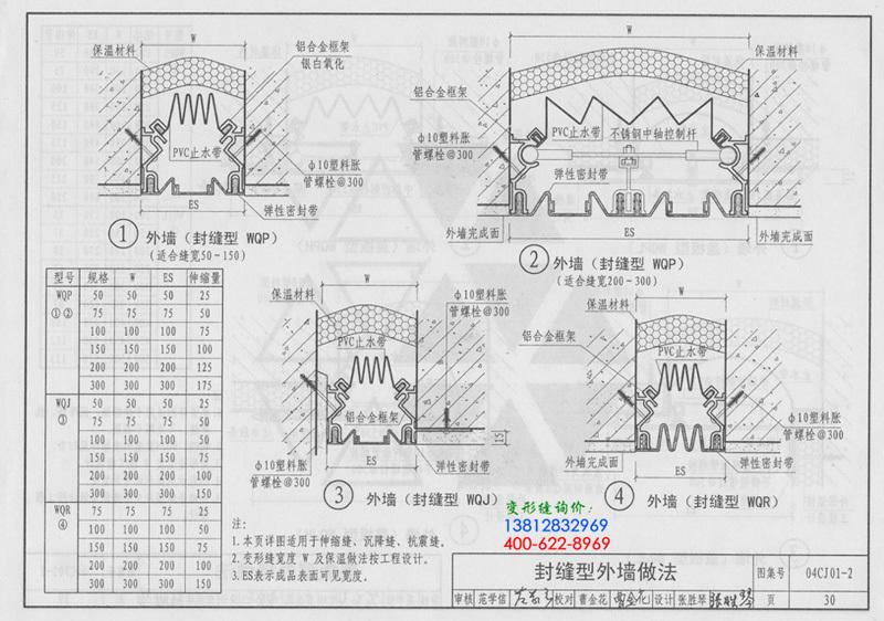 变形缝图集04cj01-2第30页
