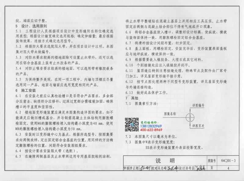 变形缝图集04CJ01-3第4页