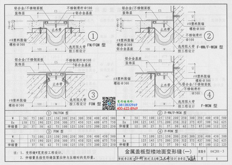 变形缝图集04CJ01-3第6页