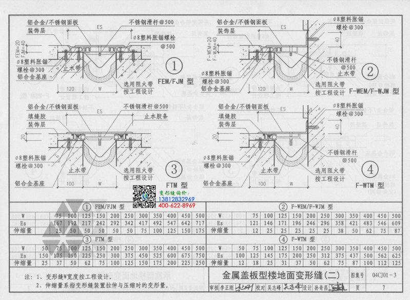 变形缝图集04CJ01-3第7页