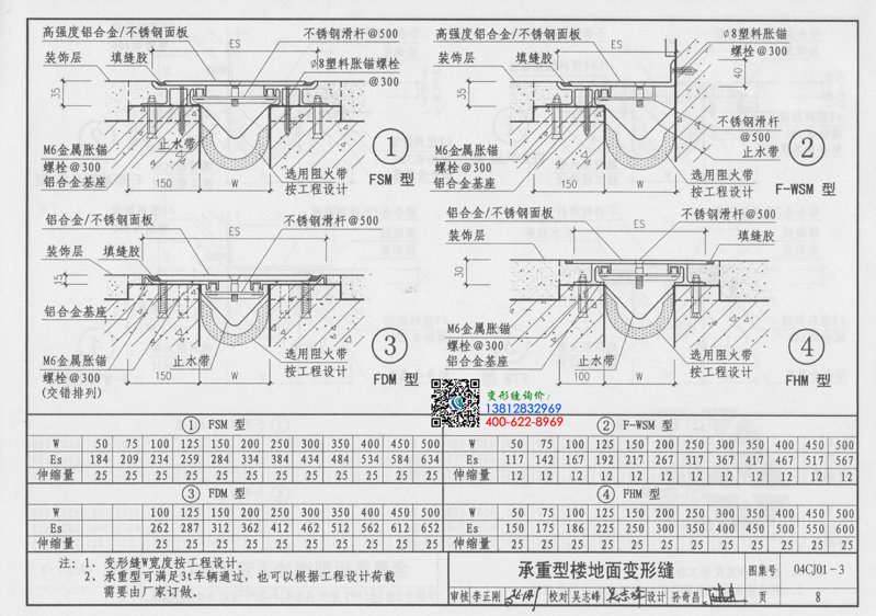 变形缝图集04CJ01-3第8页