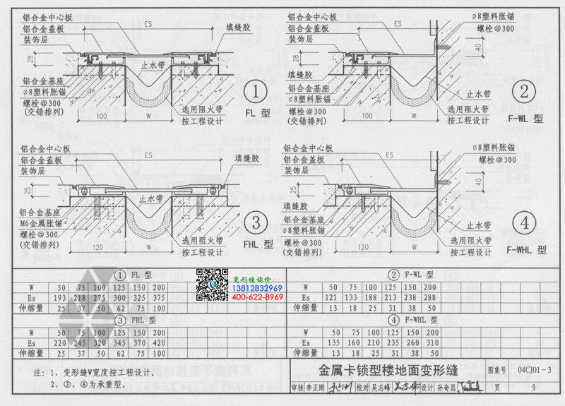 变形缝图集04CJ01-3第9页