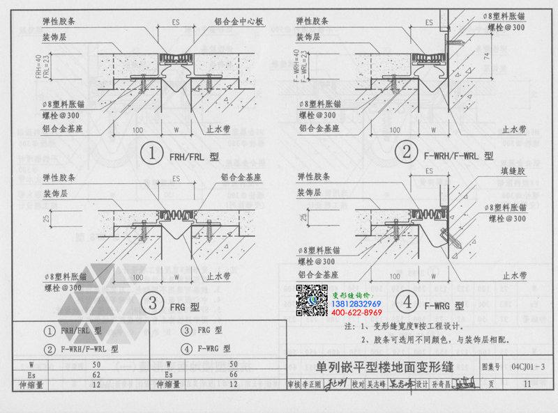 变形缝图集04CJ01-3第11页