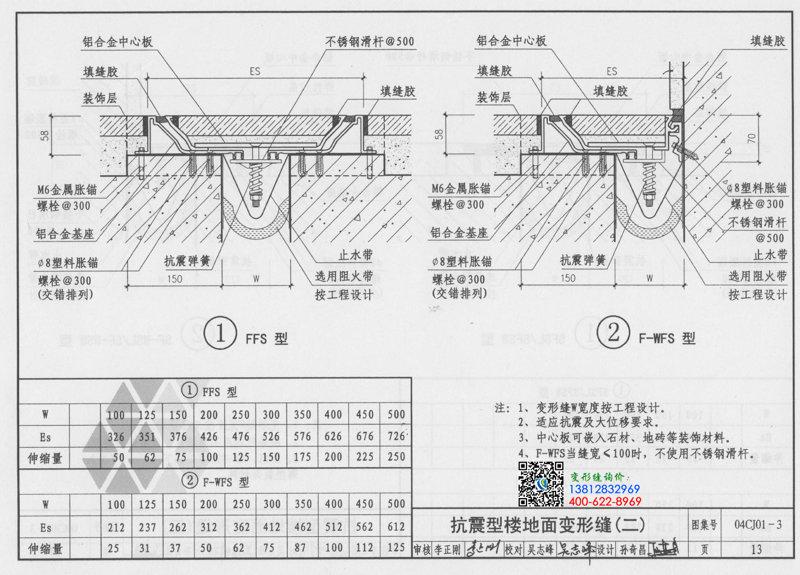 变形缝图集04CJ01-3第13页