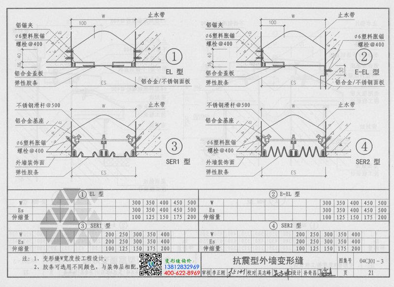 04CJ01-3抗震型外墙变形缝,变形缝图集04CJ01-3第21页