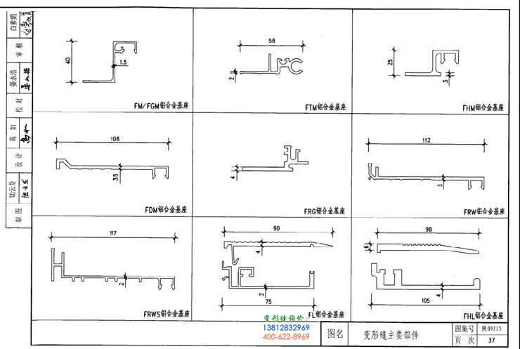 陕09J15P37陕西变形缝铝合金基座模具表