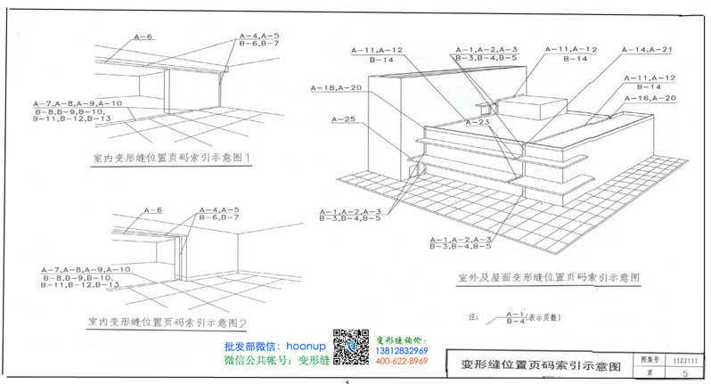 11ZJ111_变形缝建筑构造0005