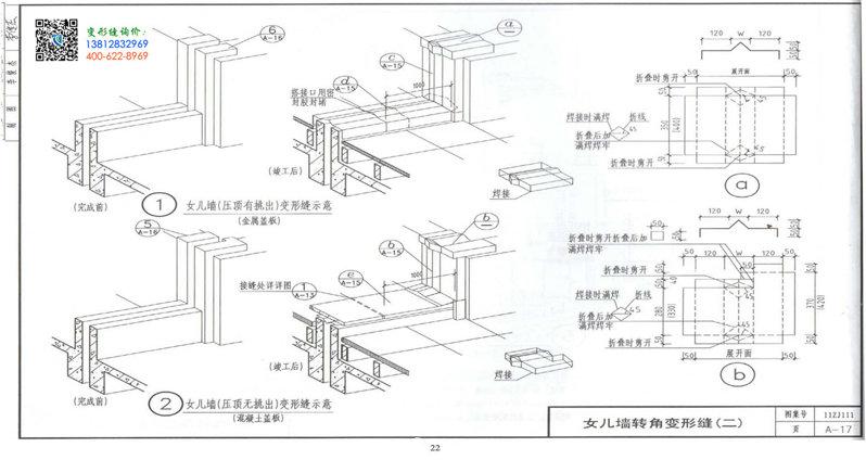 11ZJ111_变形缝建筑构造0022