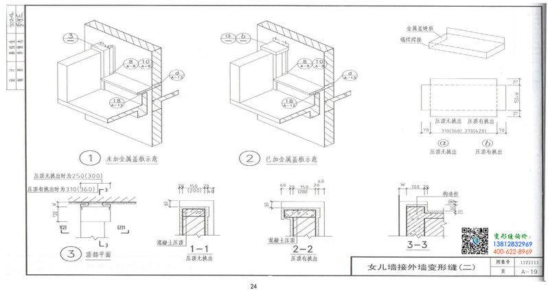11ZJ111_变形缝建筑构造0024
