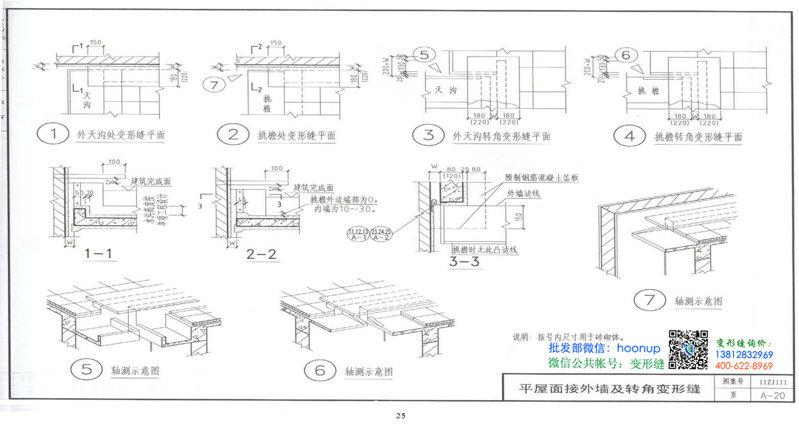 11ZJ111_变形缝建筑构造0025