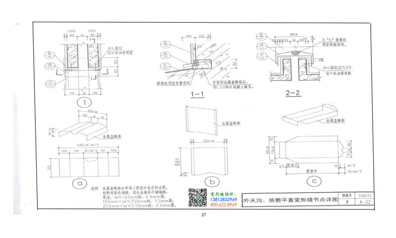 11ZJ111_变形缝建筑构造0027