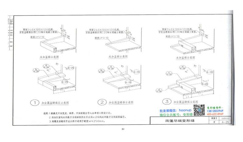11ZJ111_变形缝建筑构造0030