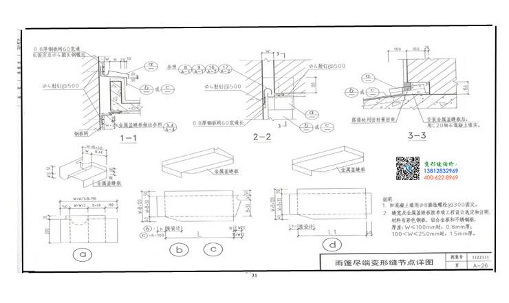 11ZJ111_变形缝建筑构造0031