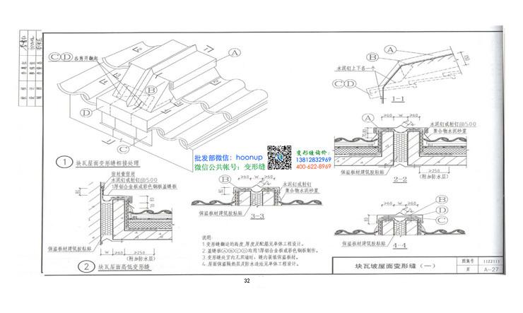 11ZJ111_变形缝建筑构造0032