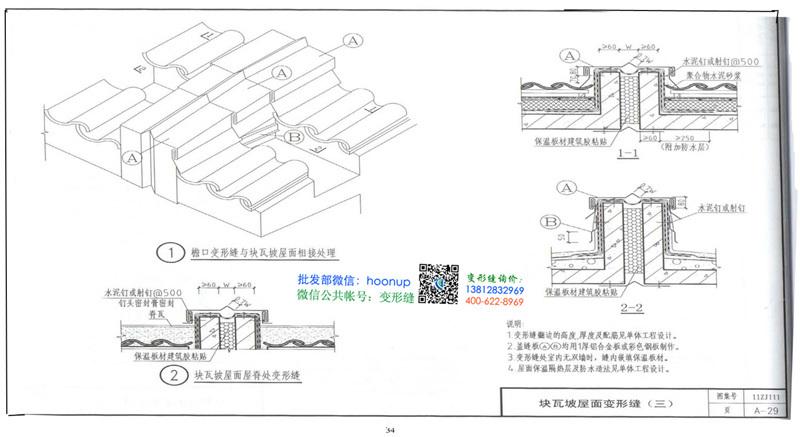 11ZJ111_变形缝建筑构造0034