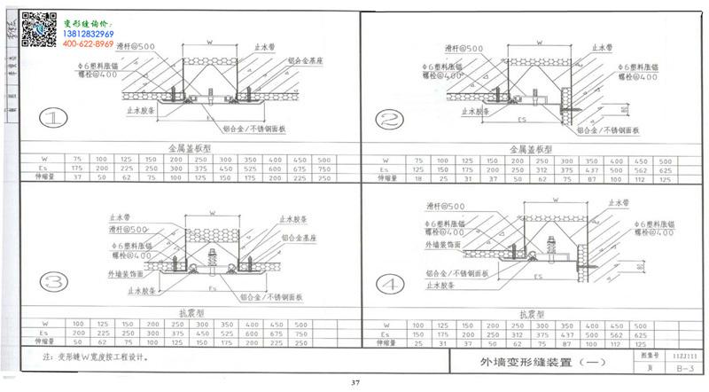 11ZJ111_变形缝建筑构造0037