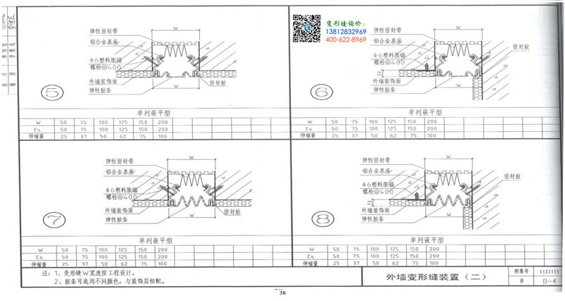 11ZJ111_变形缝建筑构造0038