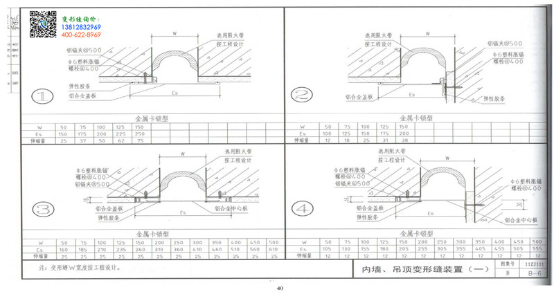 11ZJ111_变形缝建筑构造0040