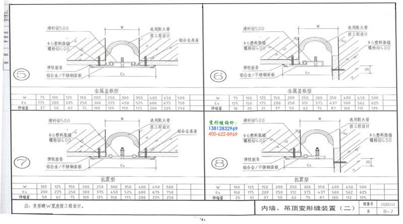 11ZJ111_变形缝建筑构造0041