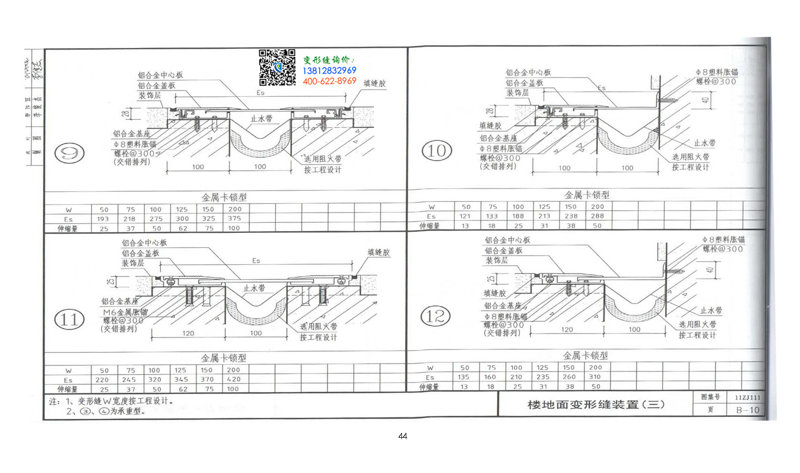 11ZJ111_变形缝建筑构造0044