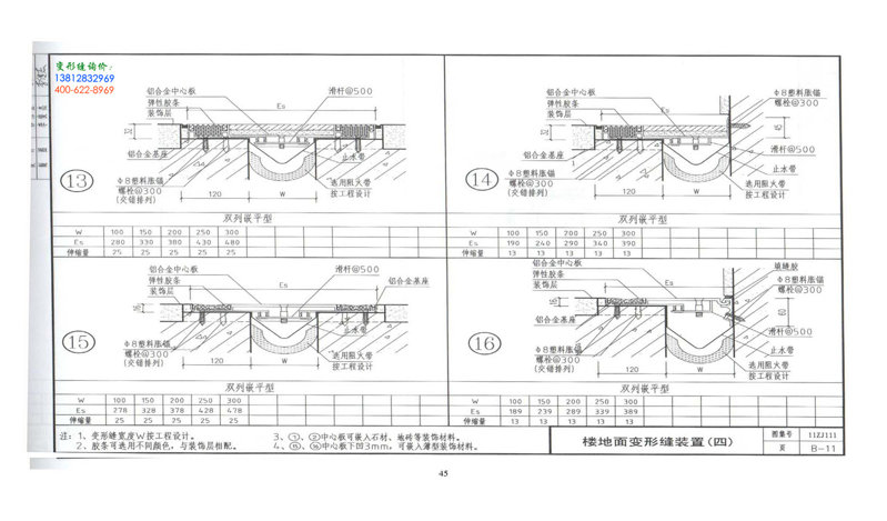 11ZJ111_变形缝建筑构造0045
