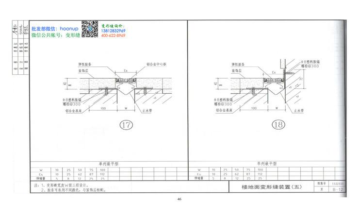 11ZJ111_变形缝建筑构造0046