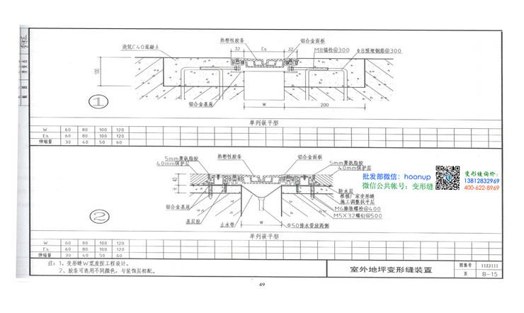 11ZJ111_变形缝建筑构造0049