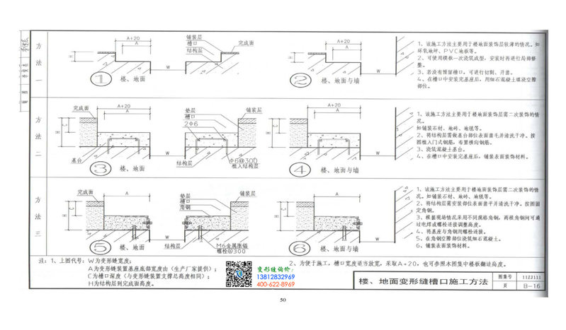 11ZJ111_变形缝建筑构造0050