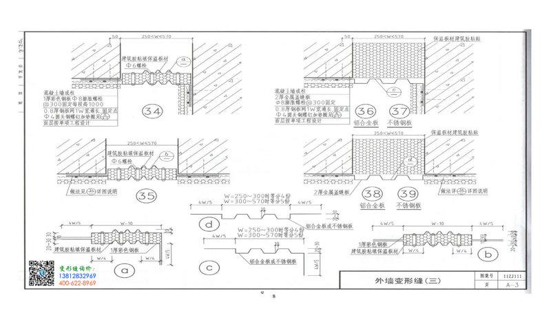 11zj111外墙变形缝图集A-3