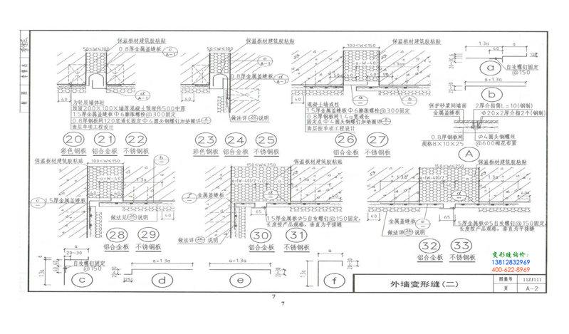 11zj111外墙变形缝图集A-2