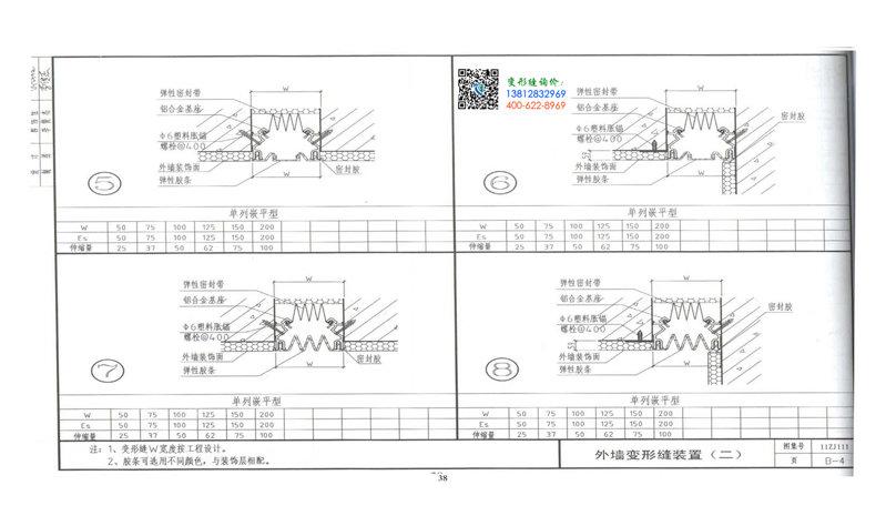 11zj111外墙变形缝图集B-4