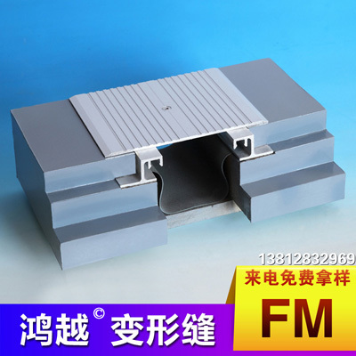 地面盖板型变形缝FM