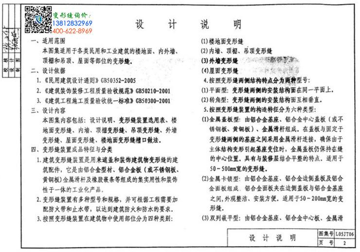L05JT06变形缝图集第2页