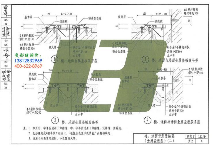 L13J14建筑变形缝图集6页