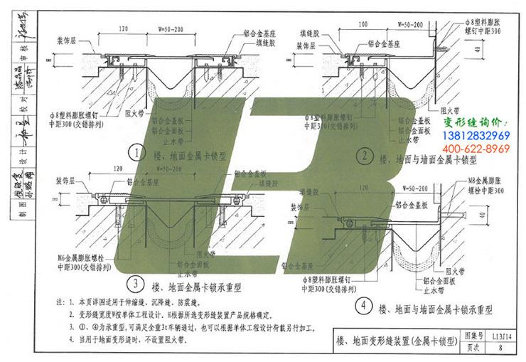 L13J14建筑变形缝图集8页
