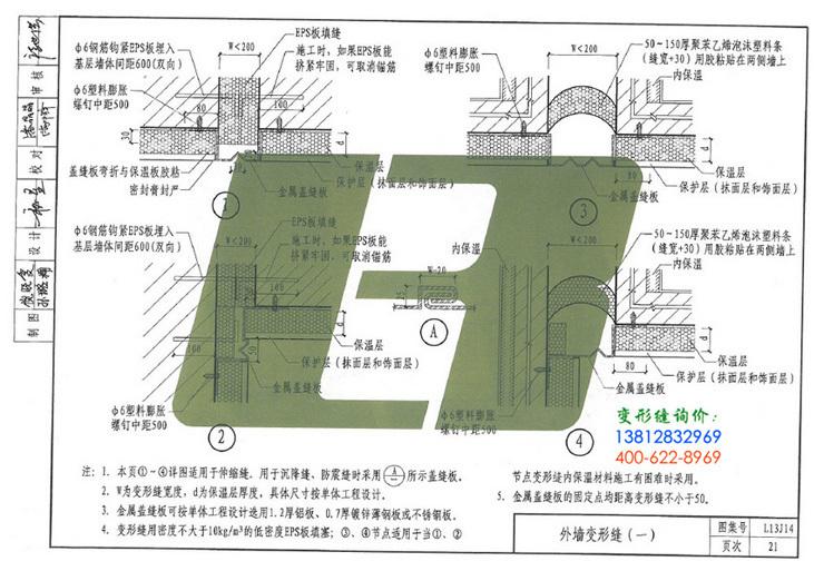 L13j14图集21页