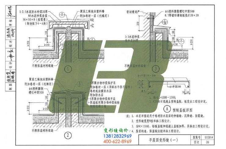 L13j14图集26页