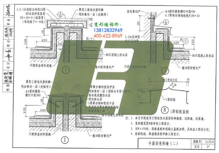 L13j14图集27页