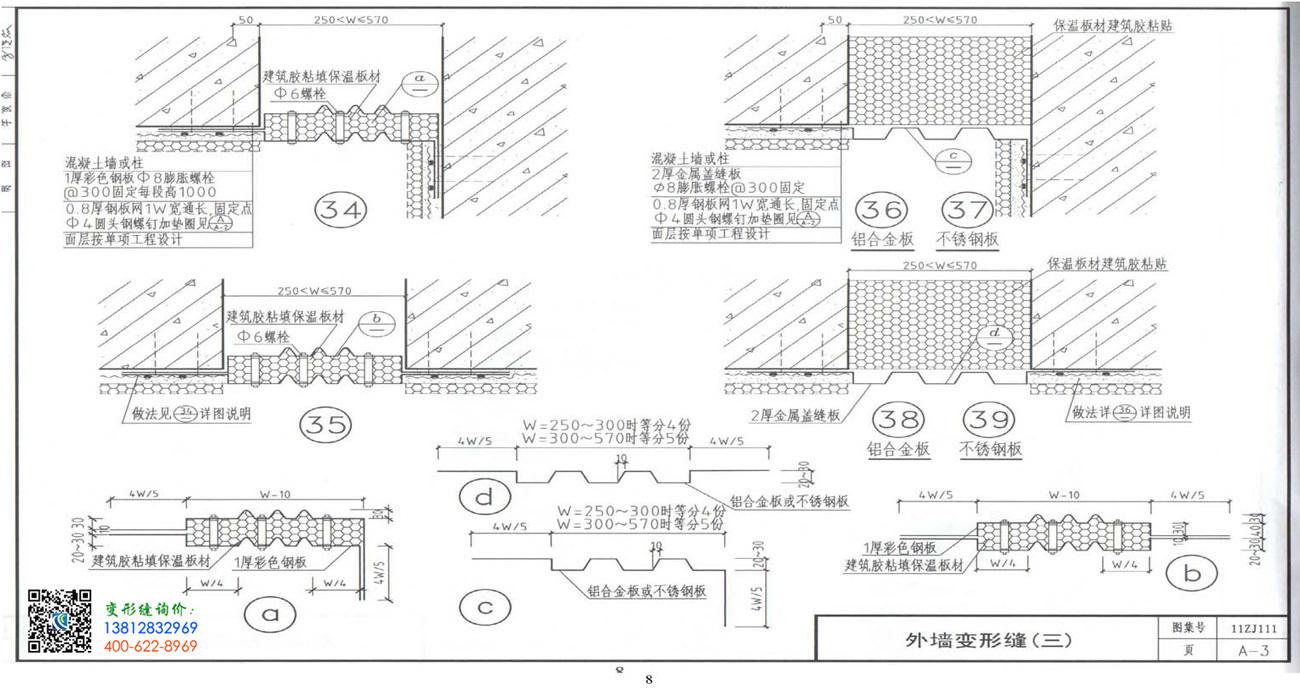 11ZJ111_变形缝建筑构造A-3